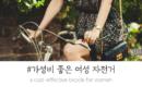 가성비 좋은 여성용 자전거