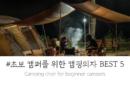 초보 캠퍼를 위한 캠핑의자 BEST 5